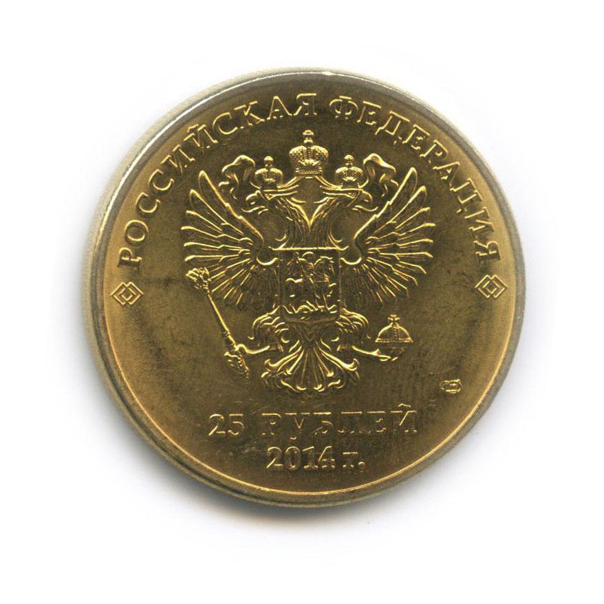 25 рублей — XXII зимние Олимпийские Игры, Сочи 2014 - Талисманы (позолота) 2014 года (Россия)
