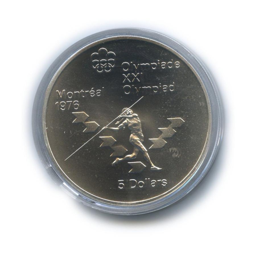 5 долларов - XXI летние Олимпийские Игры, Монреаль (капсула невскрывалась) 1975 года (Канада)