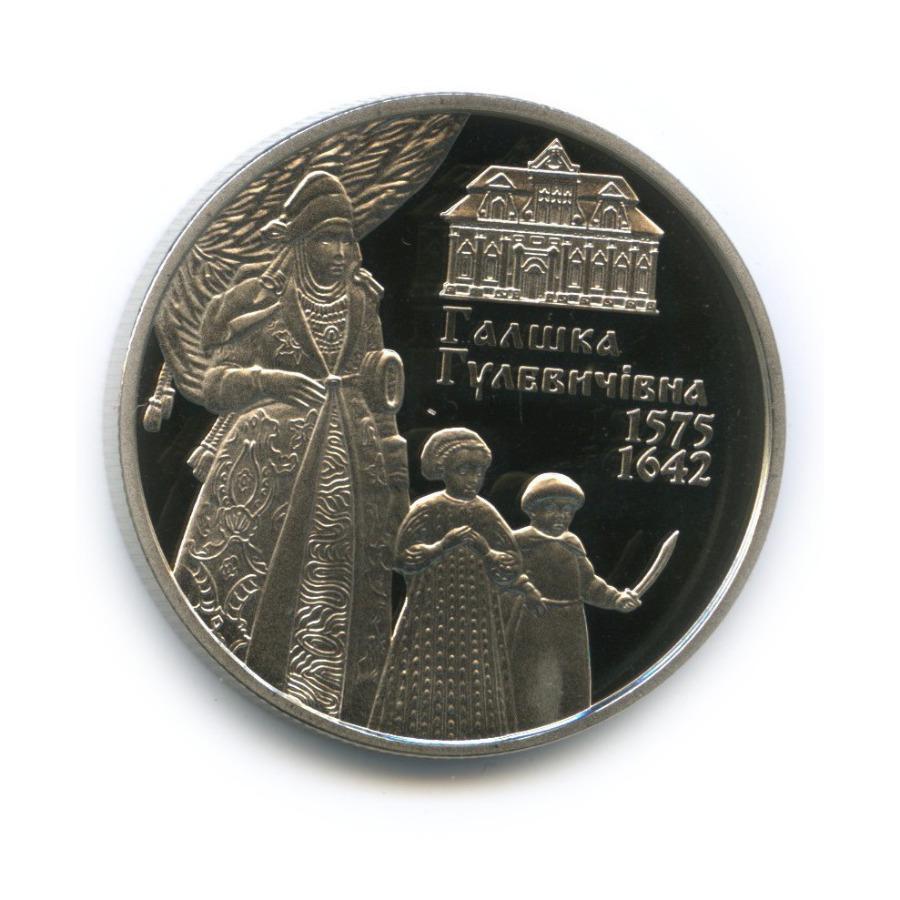 2 гривны - 440 лет содня рождения Галшки Гулевичевны 2015 года (Украина)
