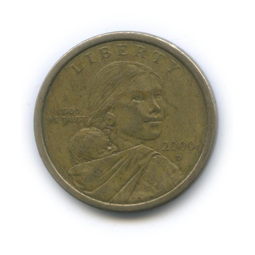 1 доллар 2000 года D (США)