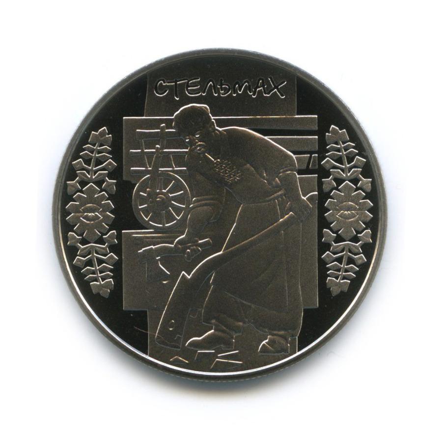 5 гривен — Народные промыслы иремесла Украины - Стельмах 2009 года (Украина)