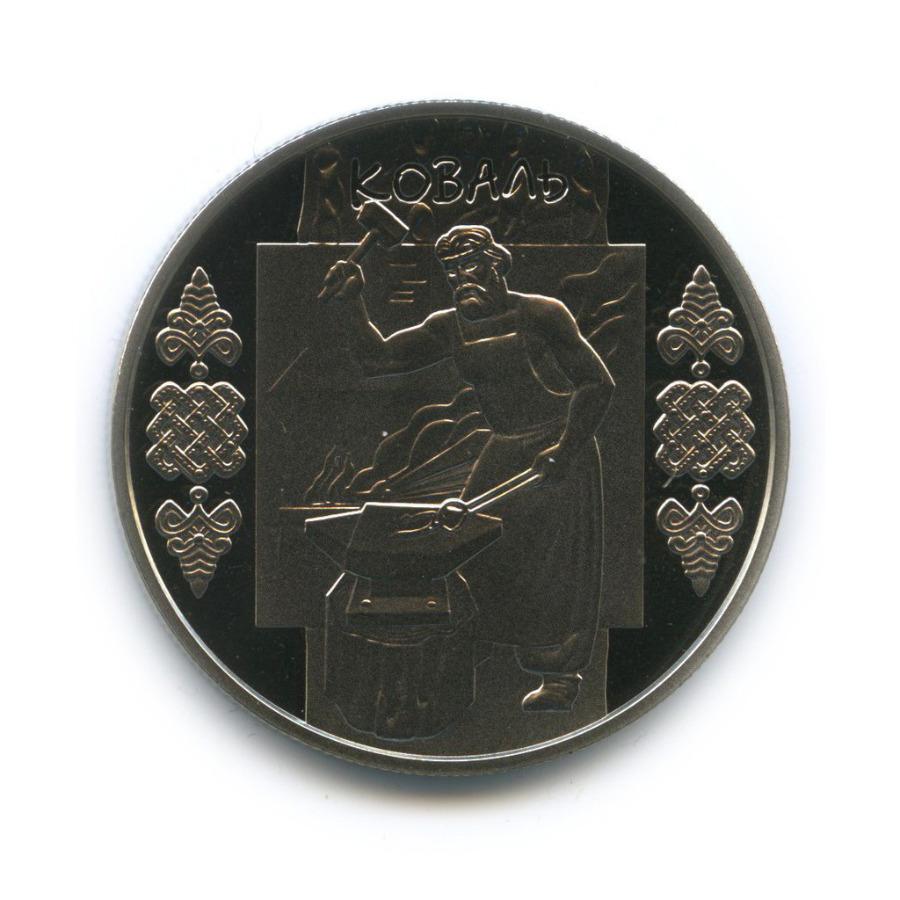 5 гривен — Народные промыслы иремесла Украины - Кузнец 2011 года (Украина)