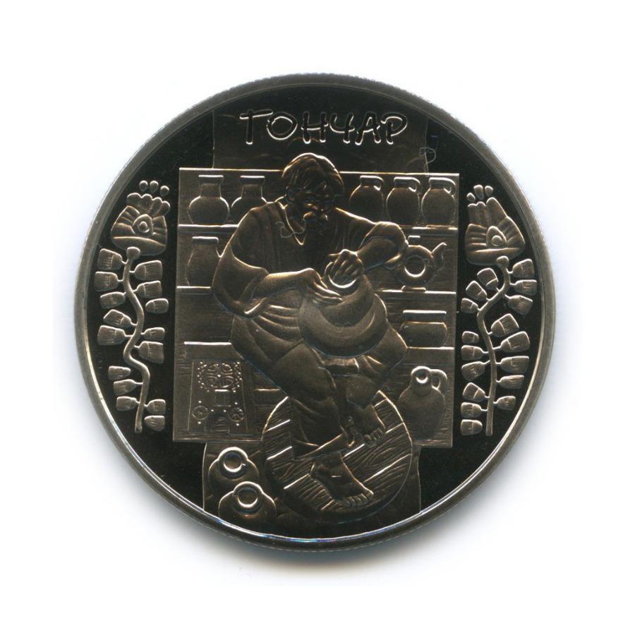 5 гривен — Народные промыслы иремесла Украины - Гончар 2010 года (Украина)