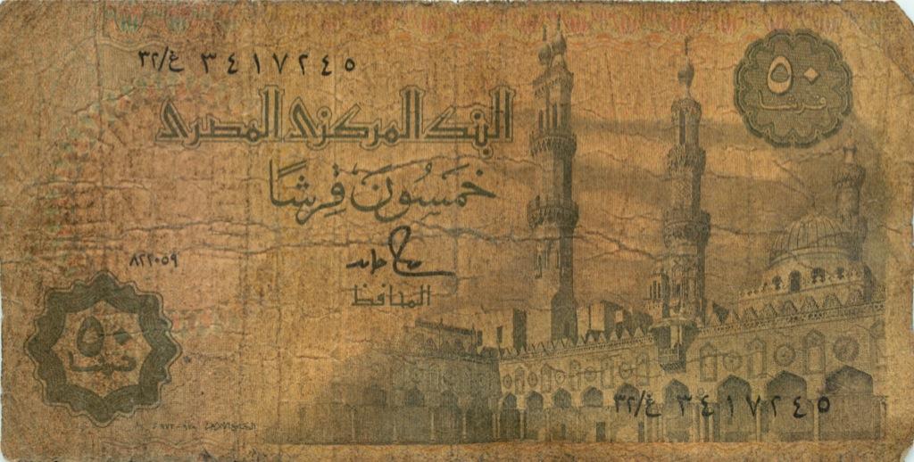 50 пиастов (Египет)