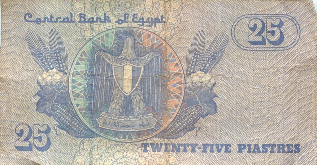 25 пиастов (Египет)