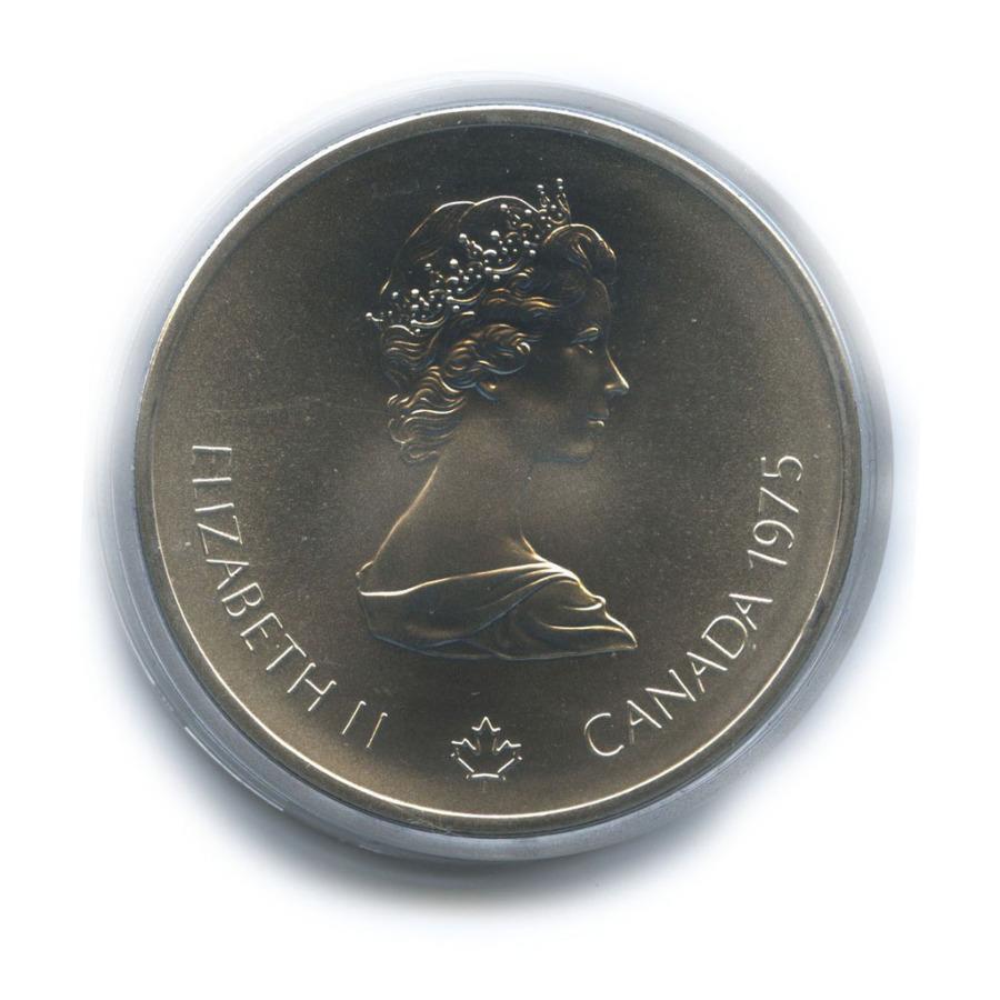 10 долларов - XXI летние Олимпийские Игры, Монреаль (капсула невскрывалась) 1975 года (Канада)