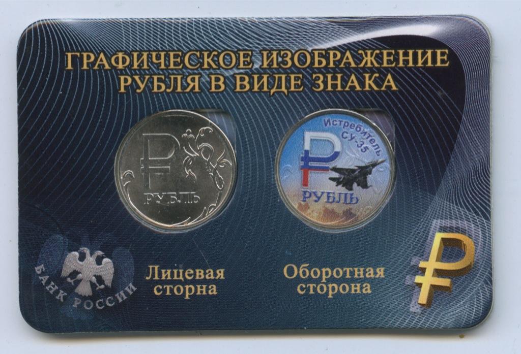 Набор монет 1 рубль (цветная эмаль, воткрытке) 2014 года (Россия)
