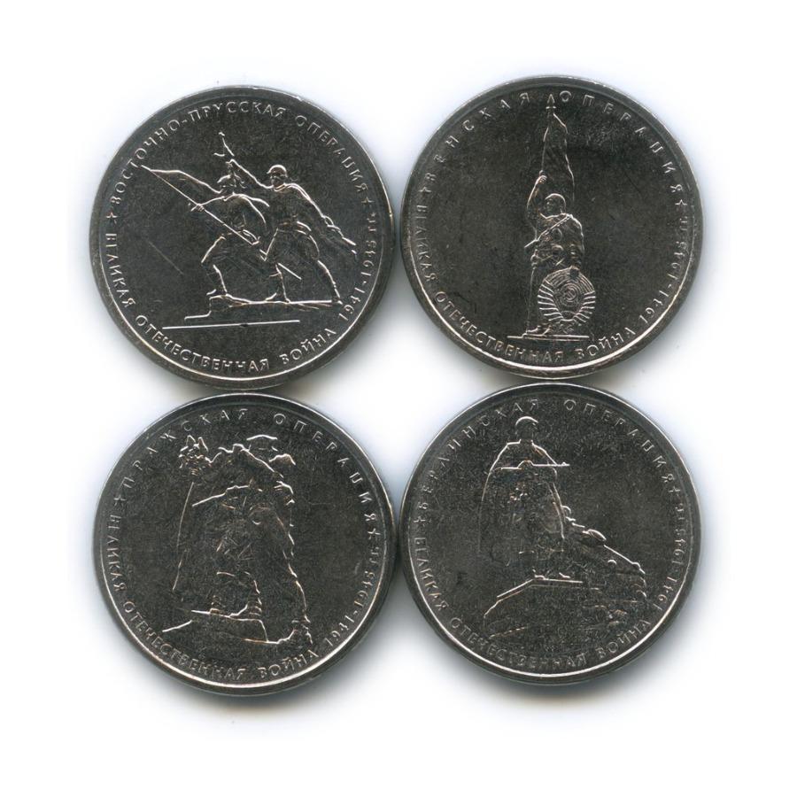 Набор монет 5 рублей - Великая Отечественная война 1941-1945 гг 2014 года (Россия)