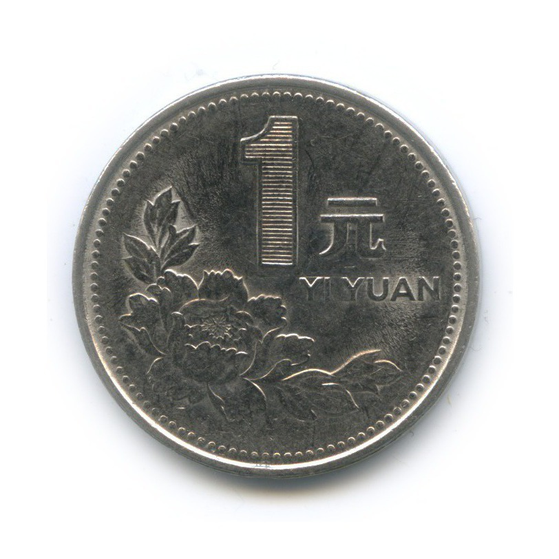 1 юань 1998 года (Китай)