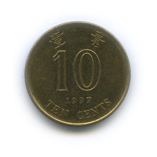10 центов 1997 года (Гонконг)