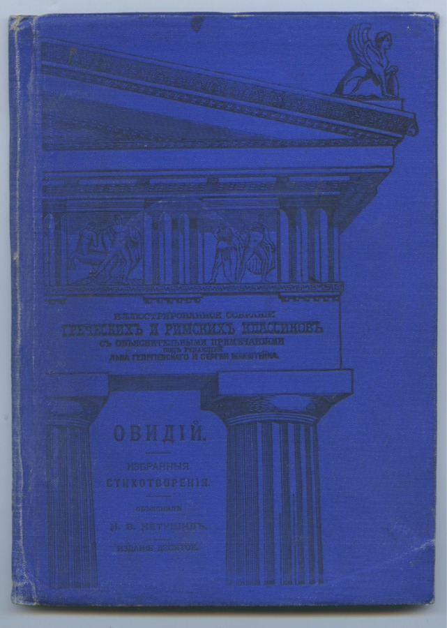 Книга «Избранные стихотворения», Санкт-Петербург (94 стр.) (Российская Империя)