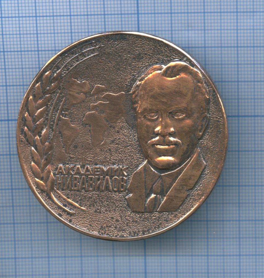 Медаль настольная «Академик Н. И. Вавилов» 1987 года (СССР)