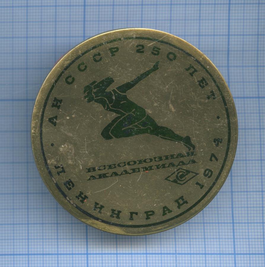 Медаль настольная «АНСССР 250 лет, Ленинград» 1974 года (СССР)