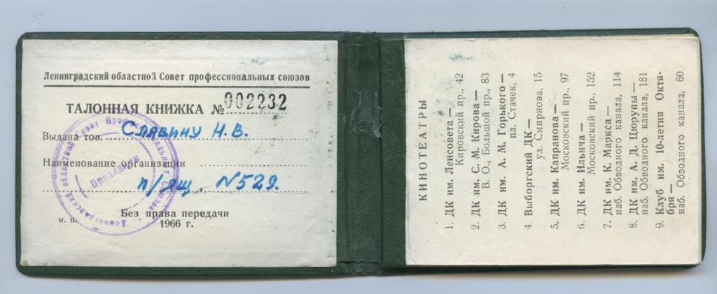 Талонная книжка 1966 года (СССР)