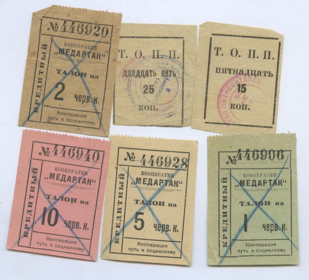 Набор талонов (СССР)
