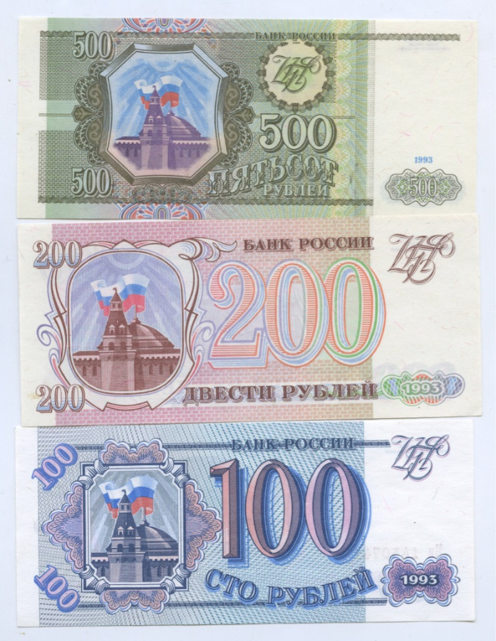 Набор банкнот 1993 года (Россия)