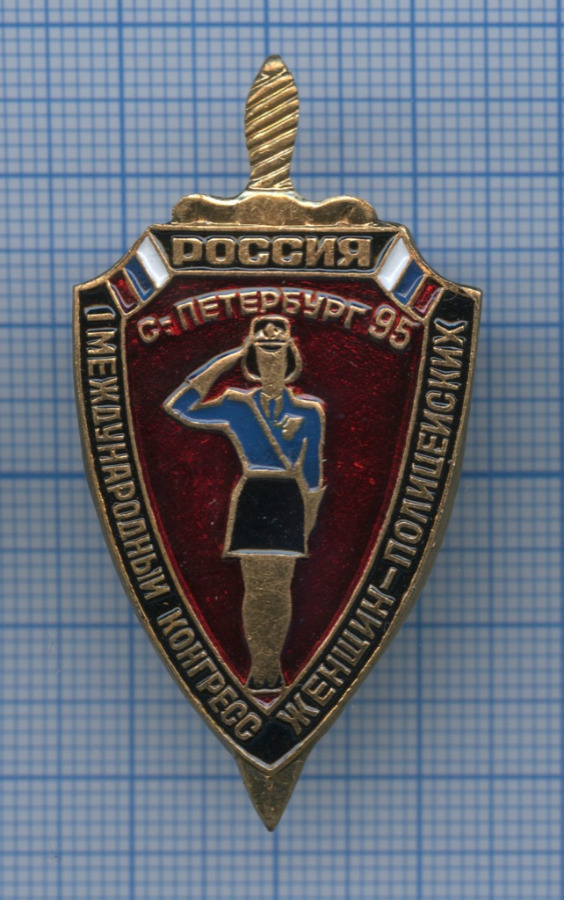 Знак «IМеждународный конгресс женщин-полицейских» (Россия)