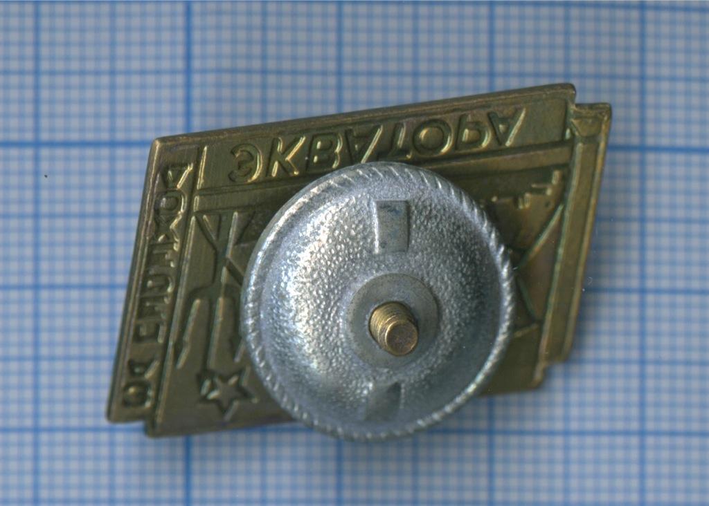 Знак «Запереход экватора» (СССР)