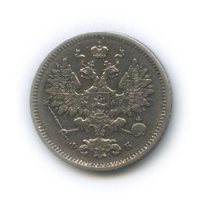 15 копеек (узкий хвост) 1860 года СПБ ФБ (Российская Империя)