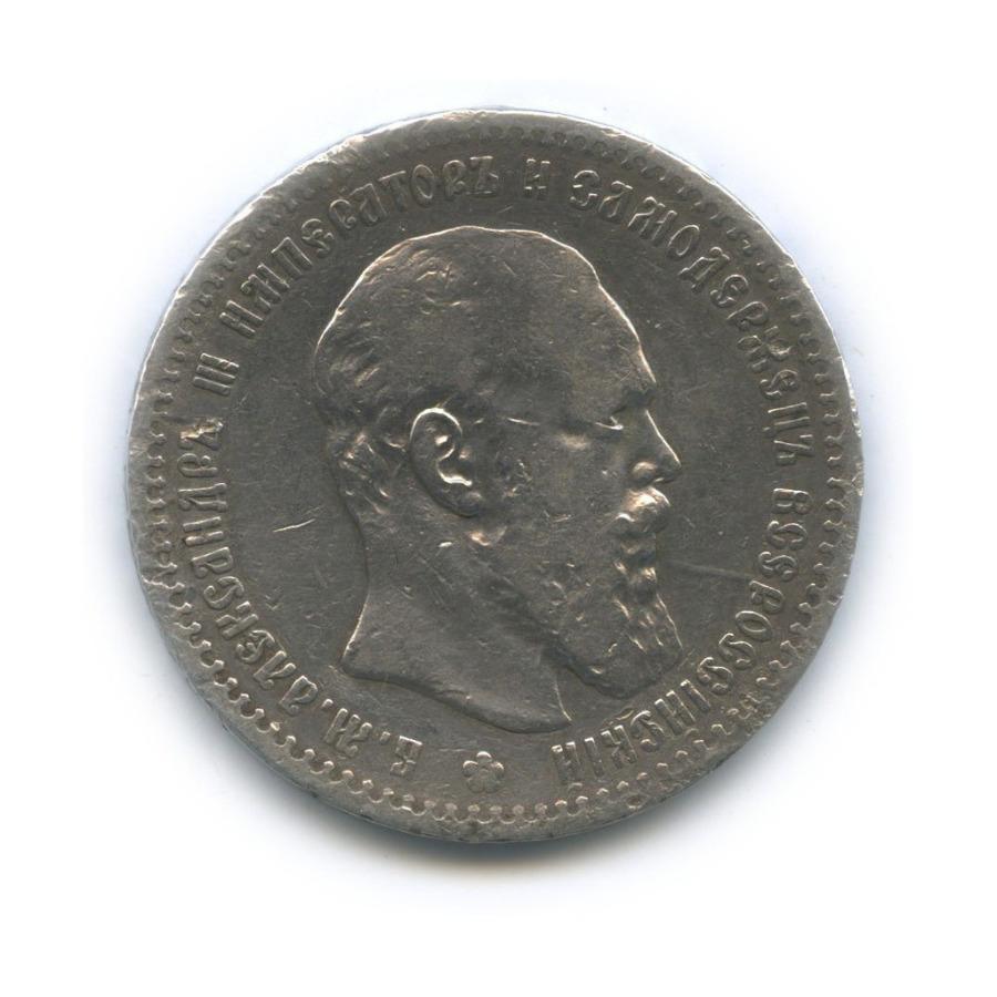 1 рубль 1888 года АГ (Российская Империя)