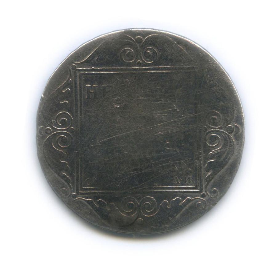 1 рубль 1801 года (Российская Империя)