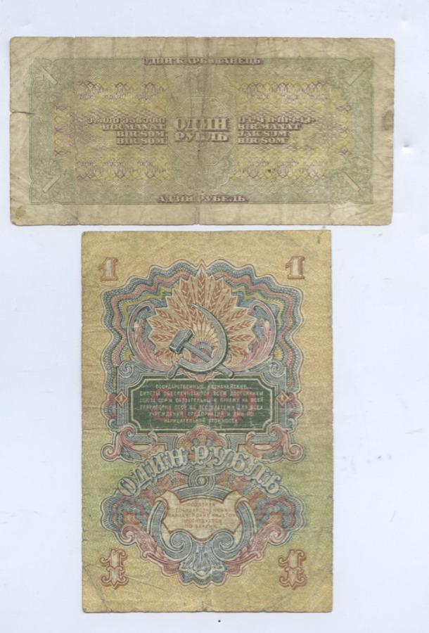 Набор банкнот 1938, 1947 (СССР)