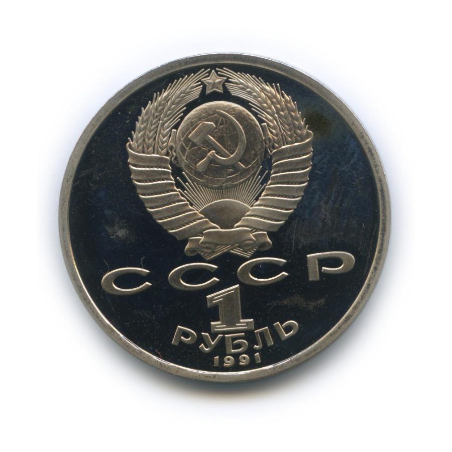 1 рубль — 100 лет содня рождения Константина Васильевича Иванова 1991 года (СССР)