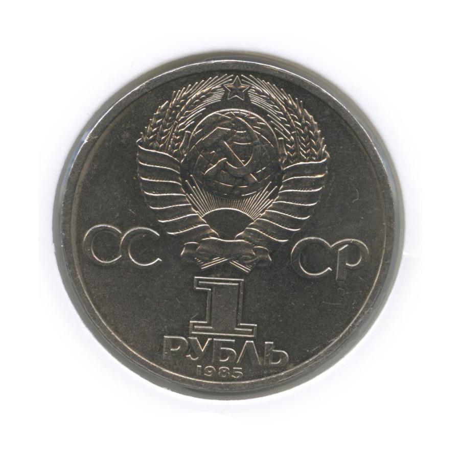 1 рубль — 165 лет содня рождения Фридриха Энгельса (вхолдере) 1985 года (СССР)