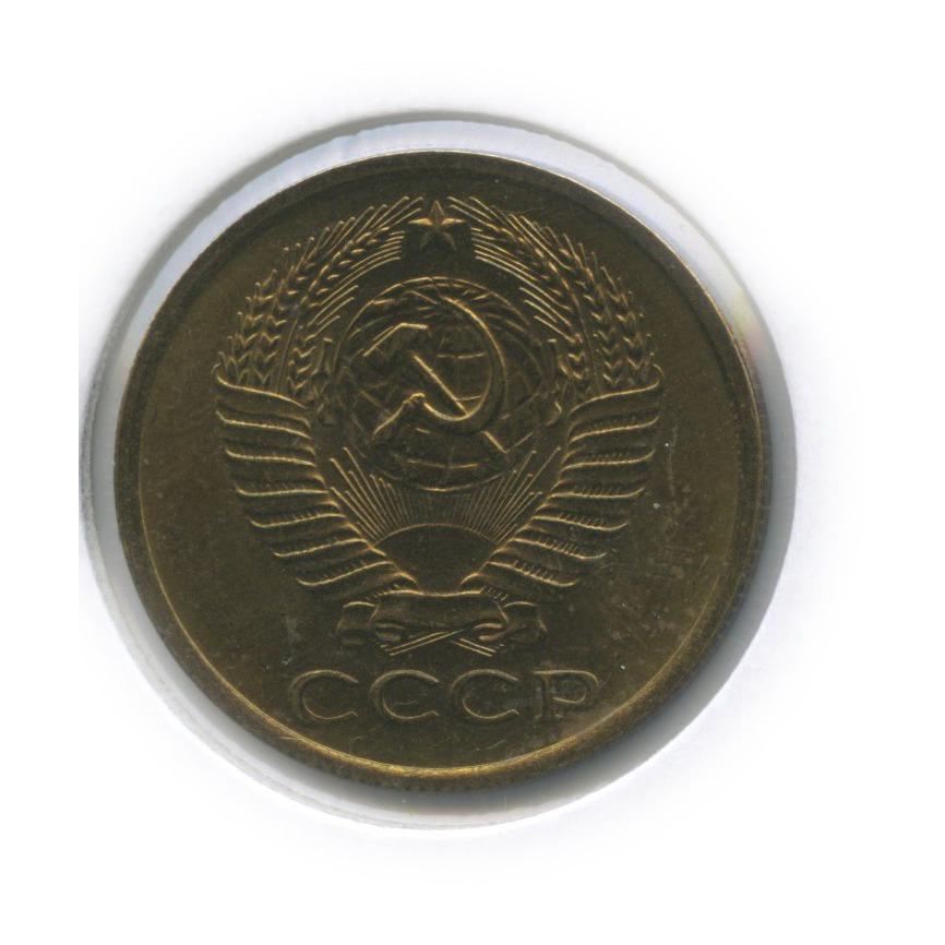 5 копеек (вхолдере) 1961 года (СССР)
