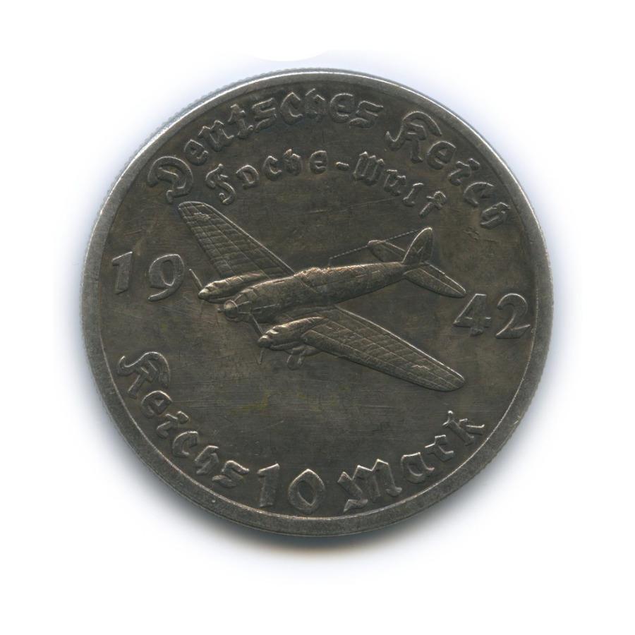 Жетон «10 рейхсмарок 1942 - Адольф Гитлер. Фоке-Вульф»