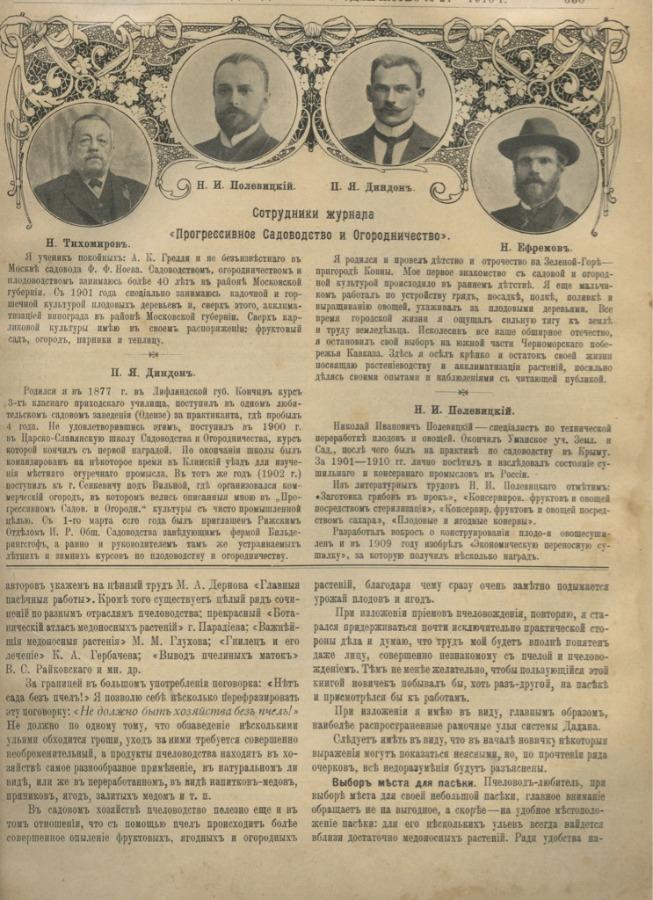 Еженедельный журнал «Прогрессивное садоводство иогородничество», №21, 23 мая 1910 г., 16 стр. 1910 года (Российская Империя)