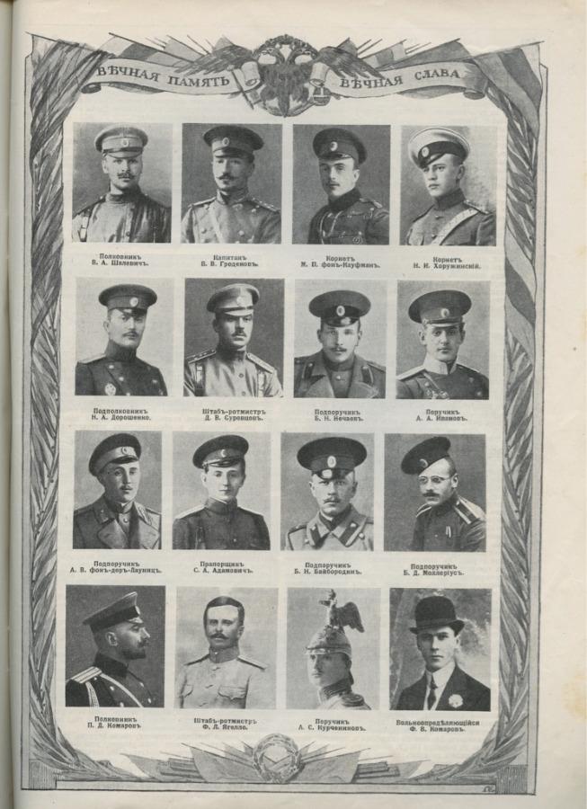 Иллюстрированный журнал литературы «Нива», №43, 24 стр. 1914 года (Российская Империя)