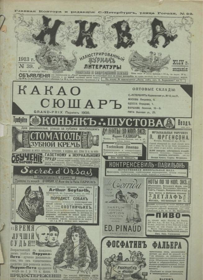 Иллюстрированный журнал литературы «Нива», №39, 22 стр. 1913 года (Российская Империя)
