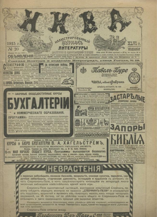 Иллюстрированный журнал литературы «Нива», №20, 24 стр. 1915 года (Российская Империя)