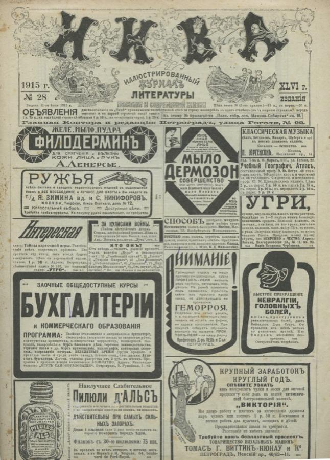 Иллюстрированный журнал литературы «Нива», №28, 20 стр. 1915 года (Российская Империя)