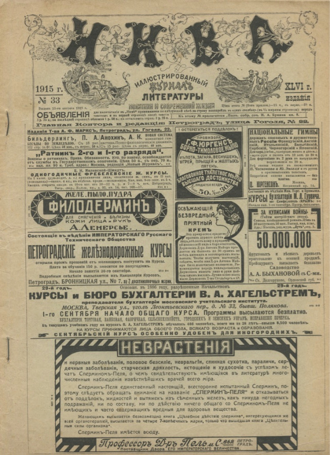 Иллюстрированный журнал литературы «Нива», №33, 20 стр. 1915 года (Российская Империя)