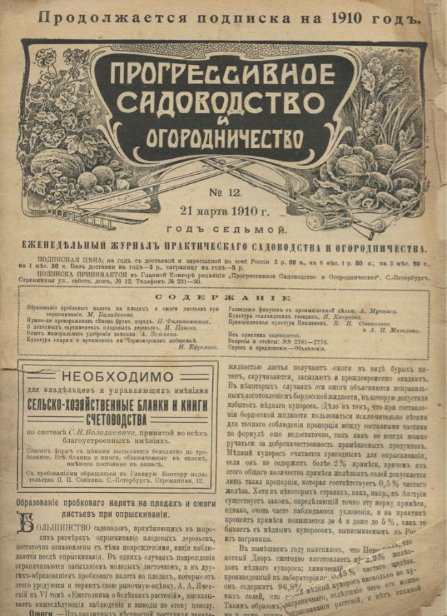 Еженедельный журнал «Прогрессивное садоводство иогородничество», №12, 21 марта 1910 г., 14 стр. 1910 года (Российская Империя)