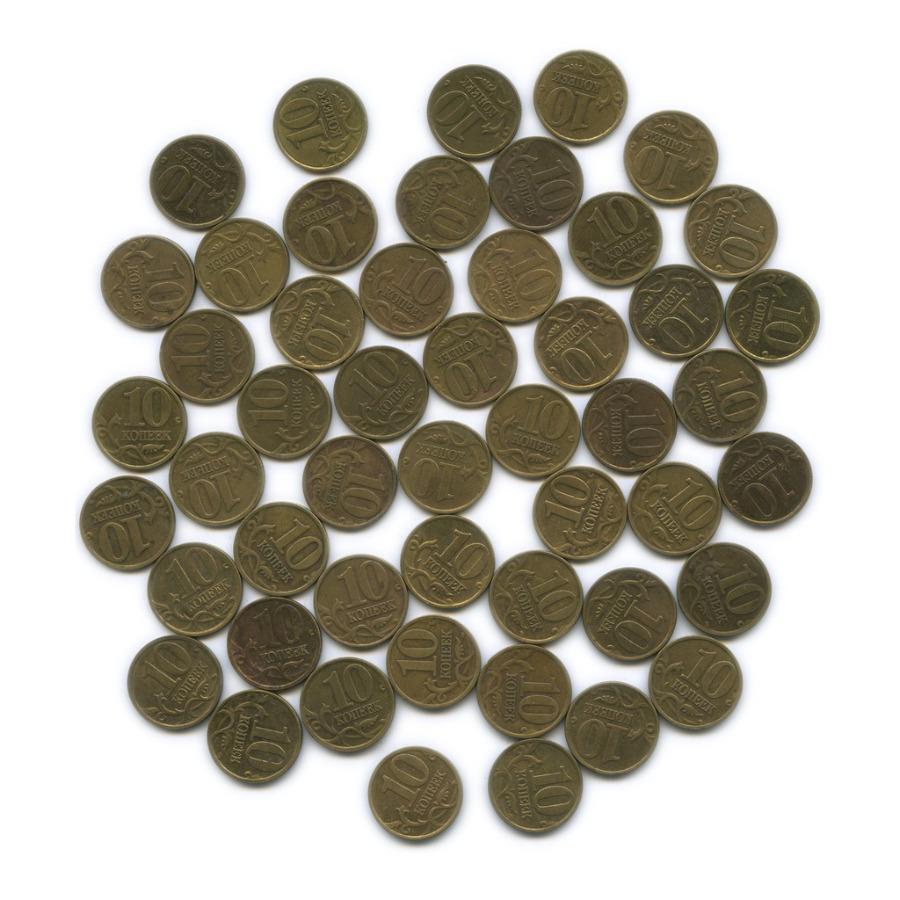 Набор монет 10 копеек (50 шт.) 1997-2002 М, СП (Россия)
