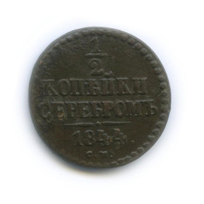 1/2 копейки серебром 1844 года СМ (Российская Империя)