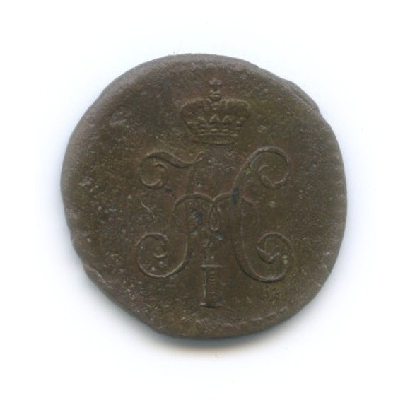1/4 копейки серебром 1840 года СМ (Российская Империя)