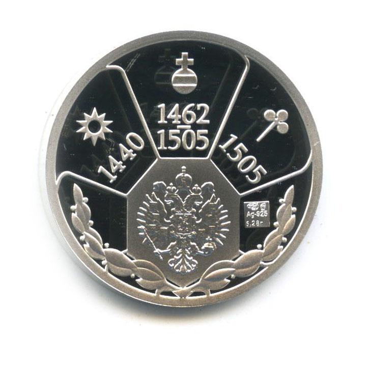 Жетон «Иван III» (серебро 925 пробы) СПМД (Россия)