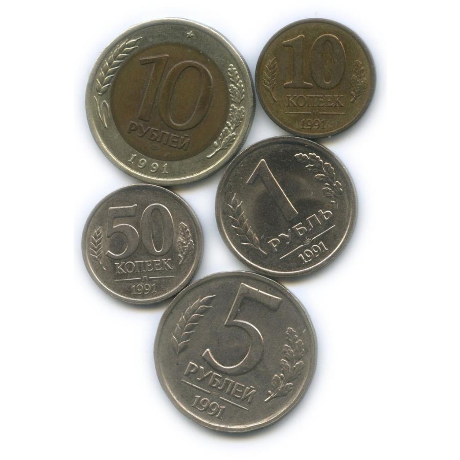 Набор монет СССР 1991 года ЛМД, М, Л (СССР)
