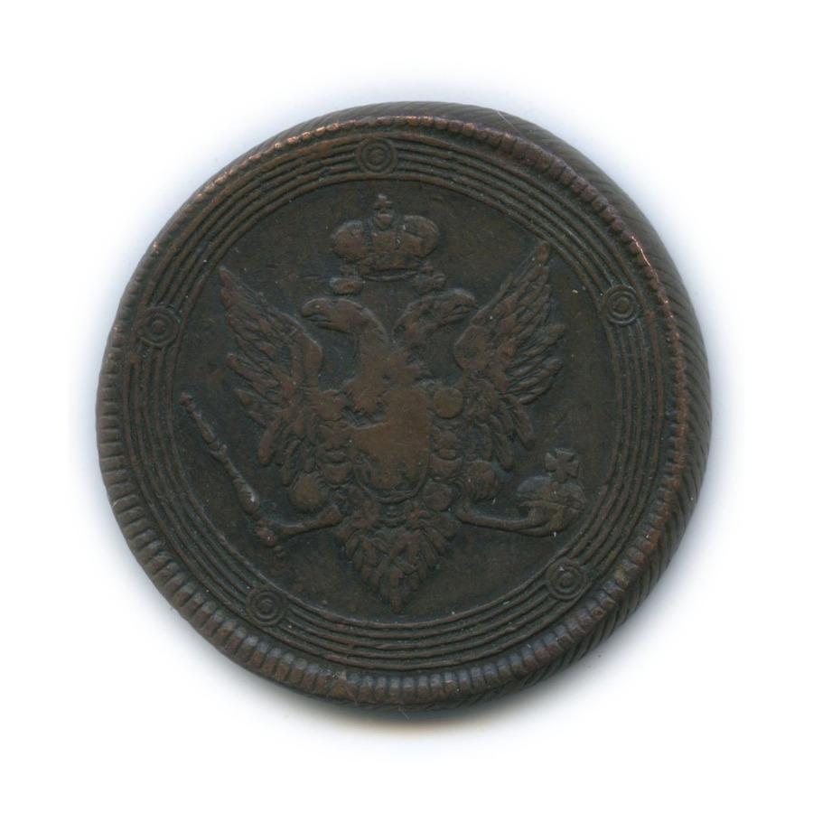 5 копеек 1809 года ЕМ (Российская Империя)