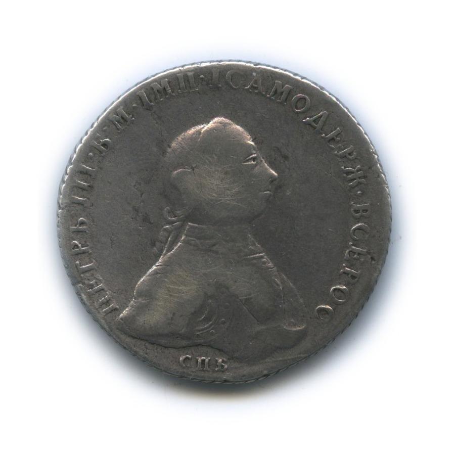 1 рубль. Пётр III. 1762 года СПБ TI НК (Российская Империя)