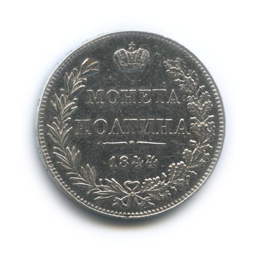 Полтина (50 копеек) 1844 года MW (Российская Империя)