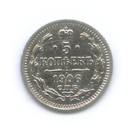 5 копеек 1906 года СПБ ЭБ (Российская Империя)