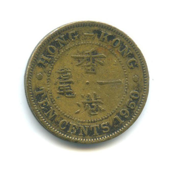 10 центов 1950 года (Гонконг)