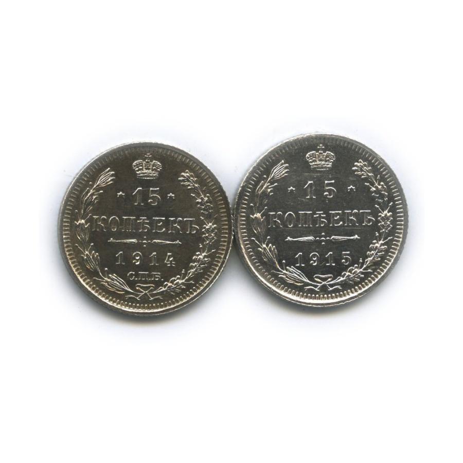 Набор монет 15 копеек 1914, 1915 (Российская Империя)