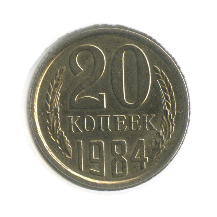 20 копеек (шт. 3 коп 1979, Федорин 153), вхолдере 1984 года (СССР)