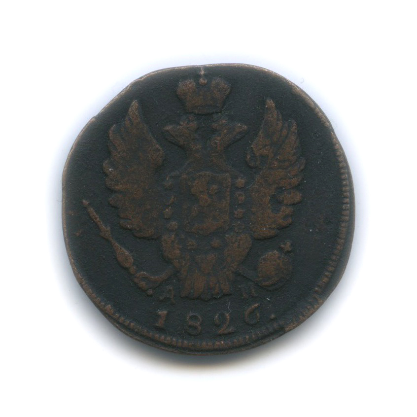 1 копейка (Биткин R) 1826 года КМ АМ (Российская Империя)